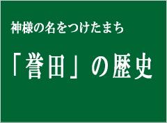 誉田の歴史
