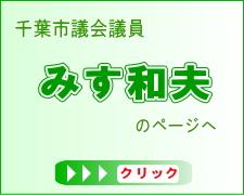 千葉市議会議員 三須和夫 ホームページ